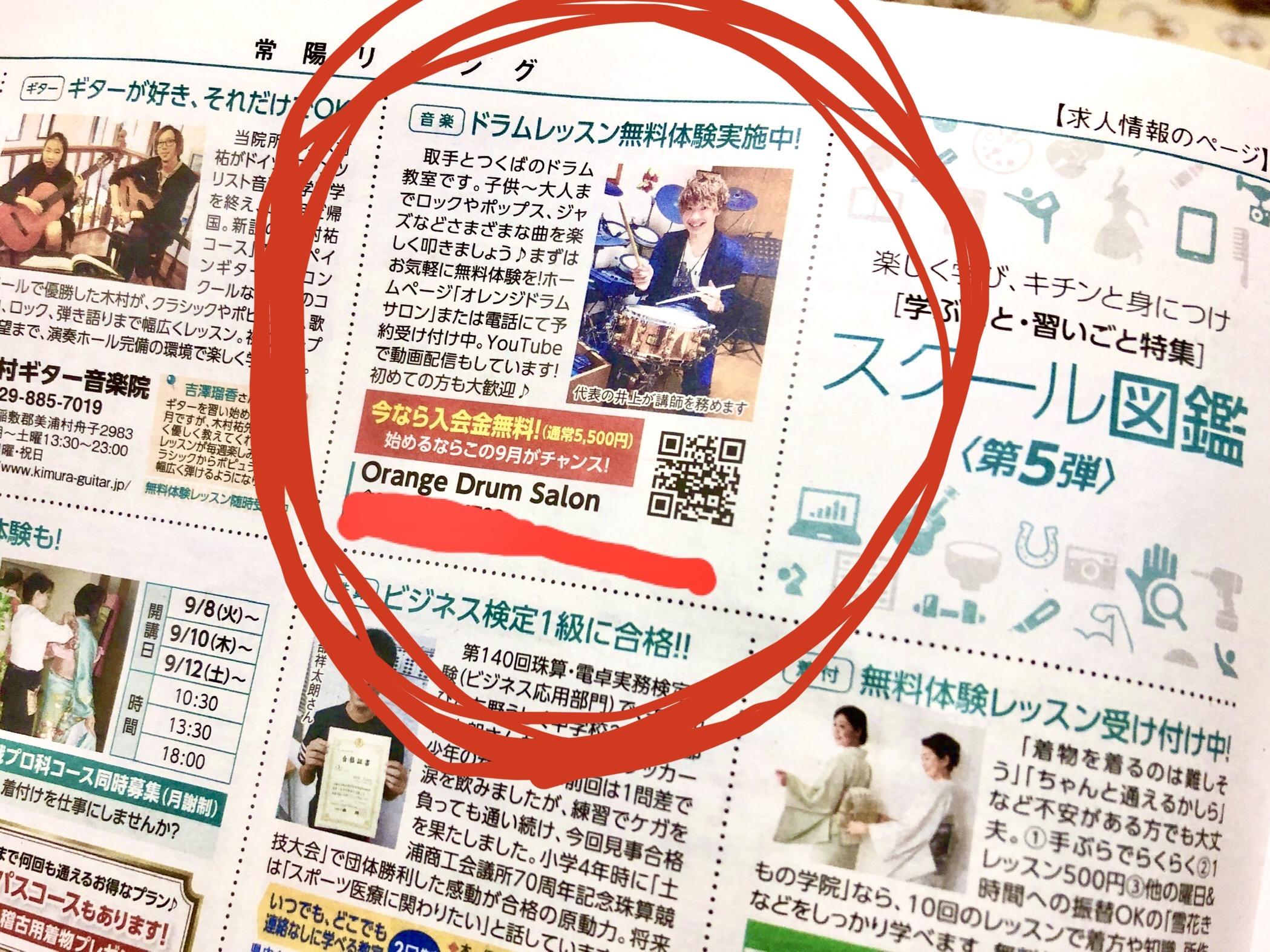 常陽リビングに広告が載りました!入会金無料キャンペーン実施中!